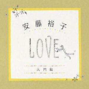 配信限定アルバム 『安藤裕子入門編(LOVE)』