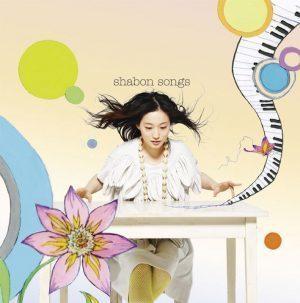 Shabon-songs-e1473130261673