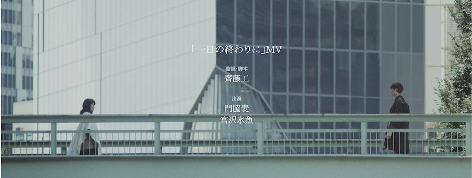 「一日の終わりに」MV
